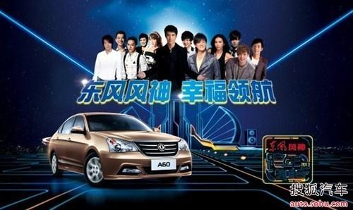 东风风神将携手江苏卫视2013跨年演唱会