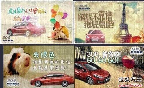 东风标致308营销创新 全力促进销量增长高清图片