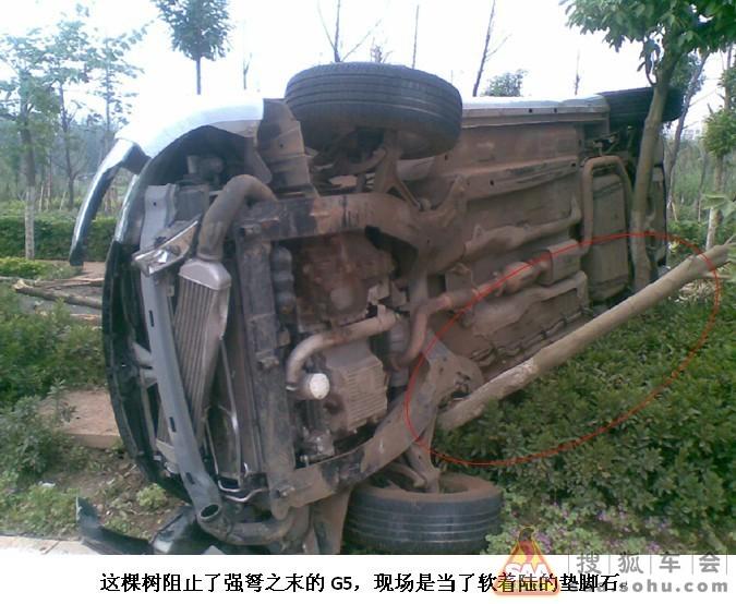 见证瑞麒g5辉煌车祸 确实nb,我信了 奇瑞论坛 汽车论坛 搜高清图片