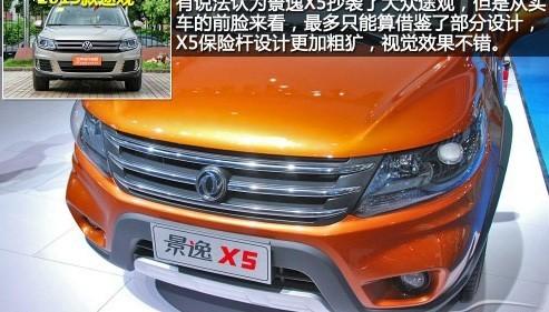 东风景逸x5高清图片