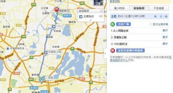 苏州福特福友会自驾游——常熟篇  路线图:万达广场——宝岩生态园