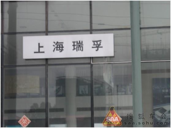 瑞孚4s的玻璃窗,上海这么多荣威4s,综合经销商也好,我觉得最正规的当
