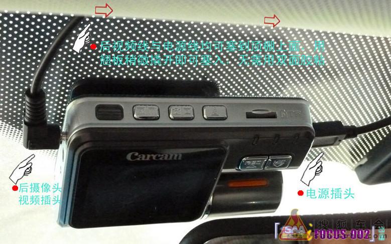 摄像头行车记录仪安装