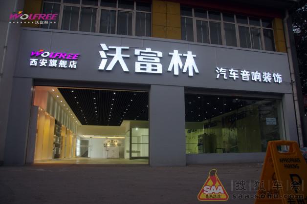 沃富林汽车音响装饰西安旗舰店开始试营业
