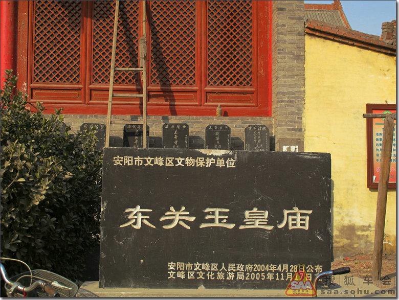 ...玉皇庙,玉皇庙位于安阳市东关,始建于明朝,俗称东关玉皇庙;曾因...