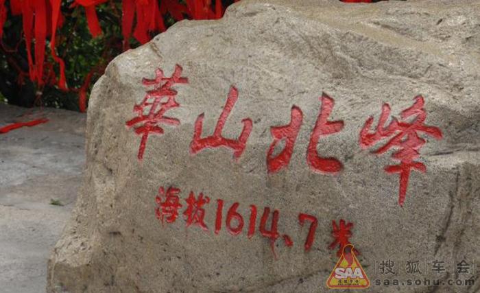 华山风景名胜区logo