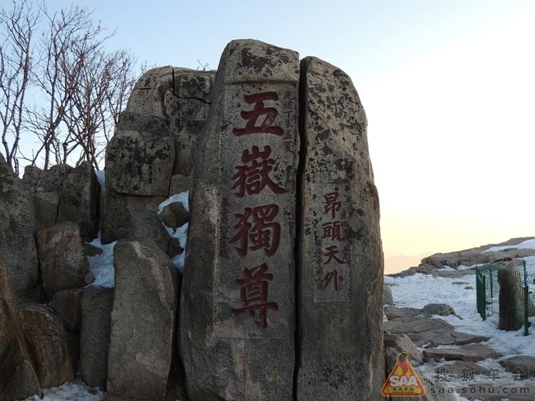 """那块印在五元人民币上的""""五岳独尊""""的刻石,就在玉皇阁的下方十几米处"""