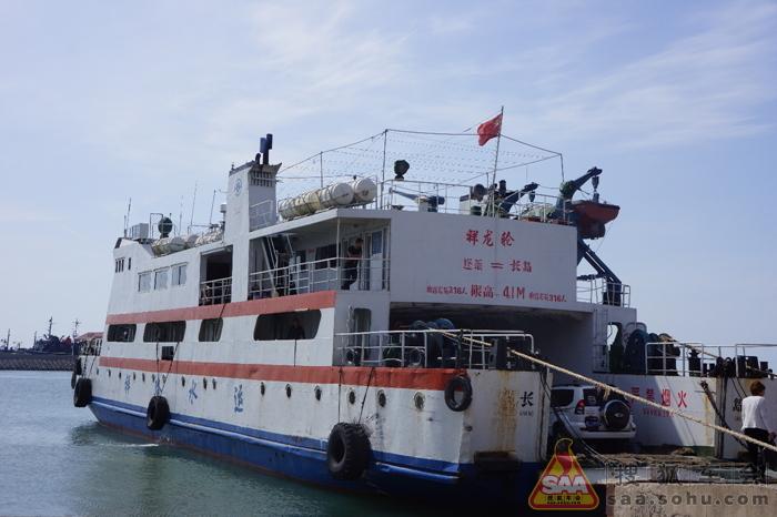 蓬莱到长岛的轮渡码头俺们就是坐的这个船