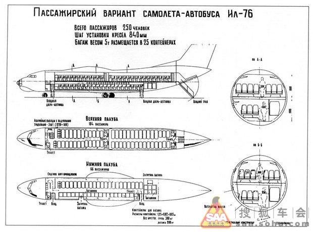 苏联双层大飞机