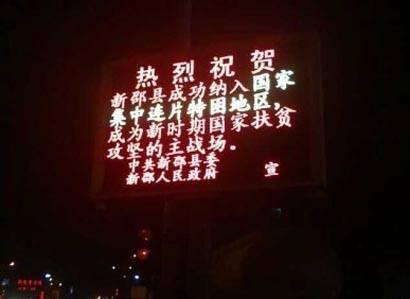2014年国家级贫困县名单(你们县中了么?) 【猫