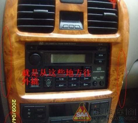 现代索纳塔o6款cd接线图