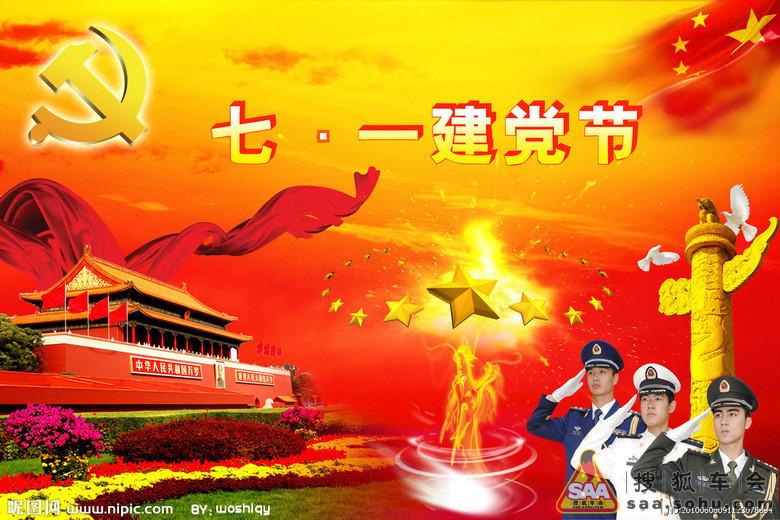 【转载】热烈庆祝党的生日 - 安然 - 轩鼎紫气
