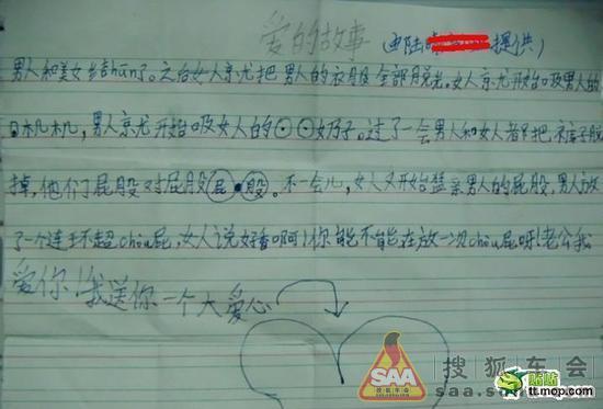 三年级孩子写的重口味作文 尼玛该怎么教育他